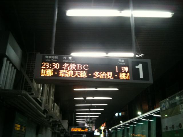 名鉄BC行き 23時30分発