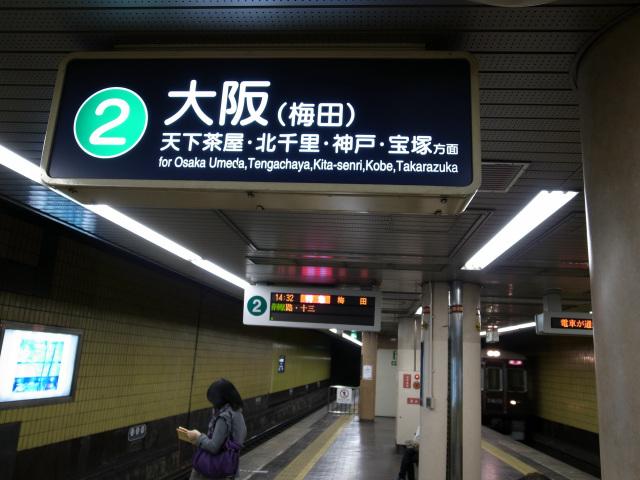 烏丸四条駅