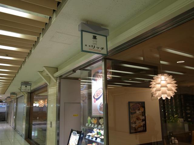 喫茶店「リッチ」