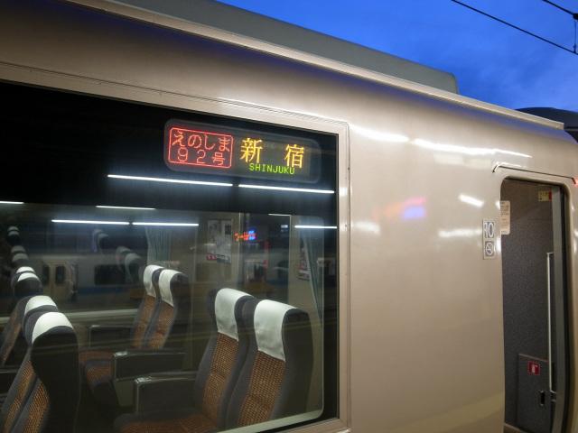 ロマンスカー えのしま92号 新宿行き