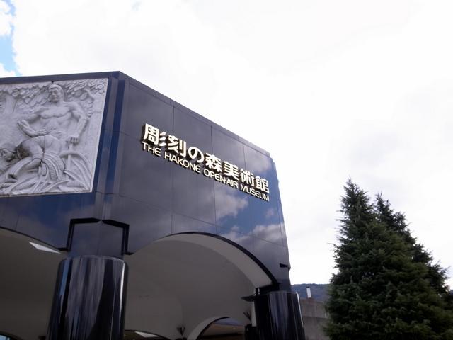 箱根彫刻の森美術館