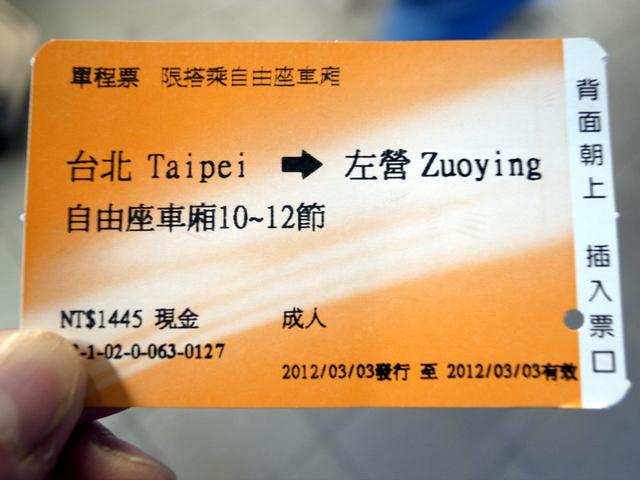 台湾新幹線 切符