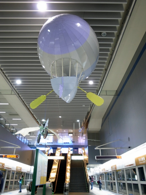 松山機上站