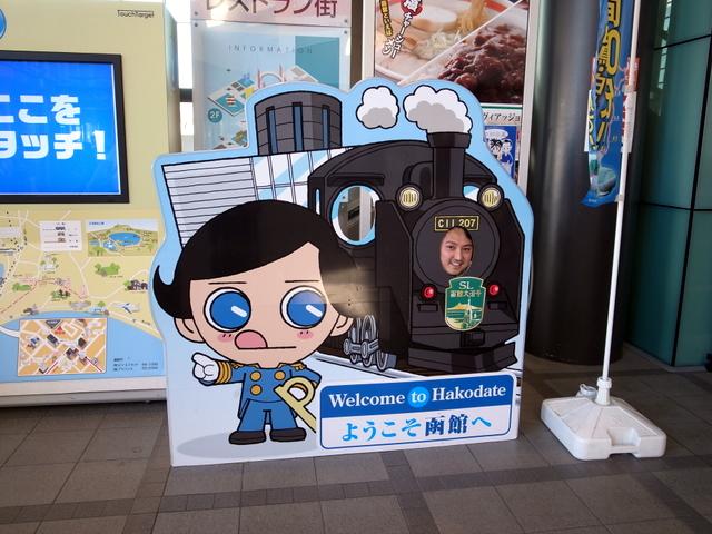 ようこそ函館へ