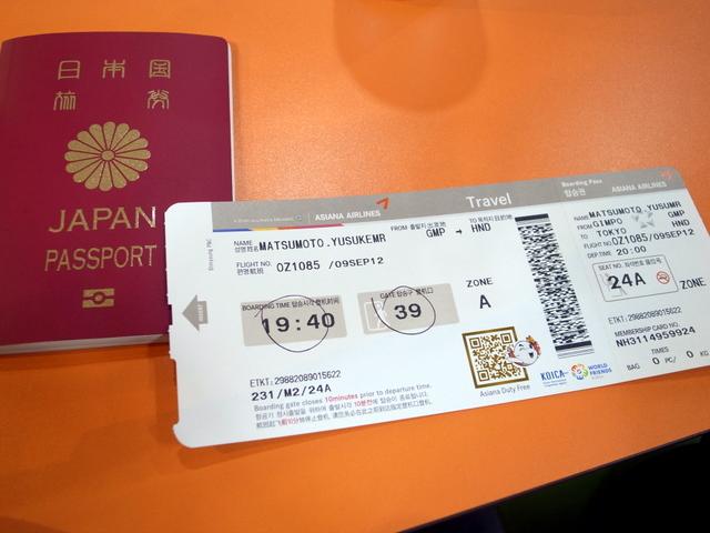 アシアナ航空復路搭乗券