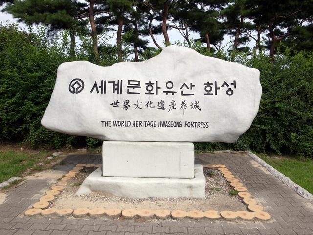 世界文化遺産碑