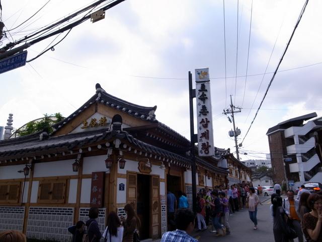 土俗村(토속촌)