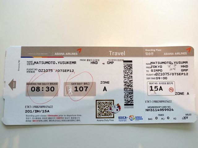 アシアナ航空往路搭乗券