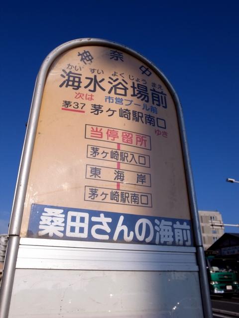 海水浴場前(桑田さんの海前)