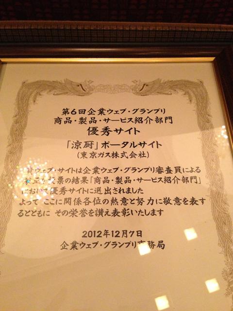涼厨ポータルサイト 優秀賞