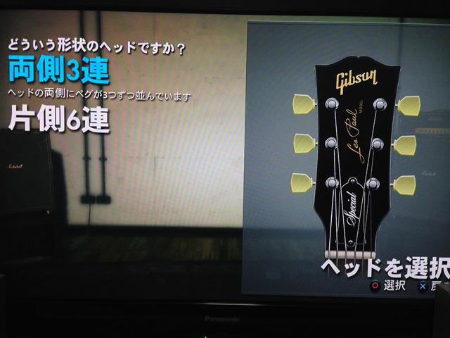 ギタータイプ選択
