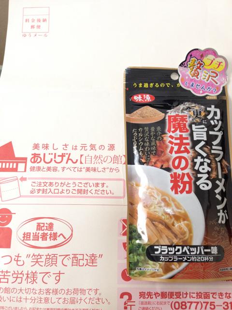 味源 カップラーメンが更に旨くなる魔法の粉