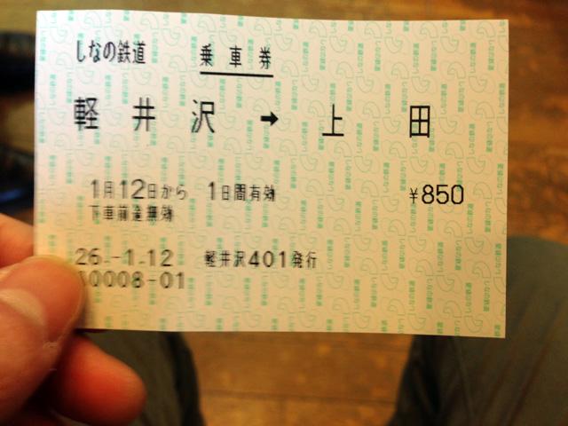 軽井沢→上田切符
