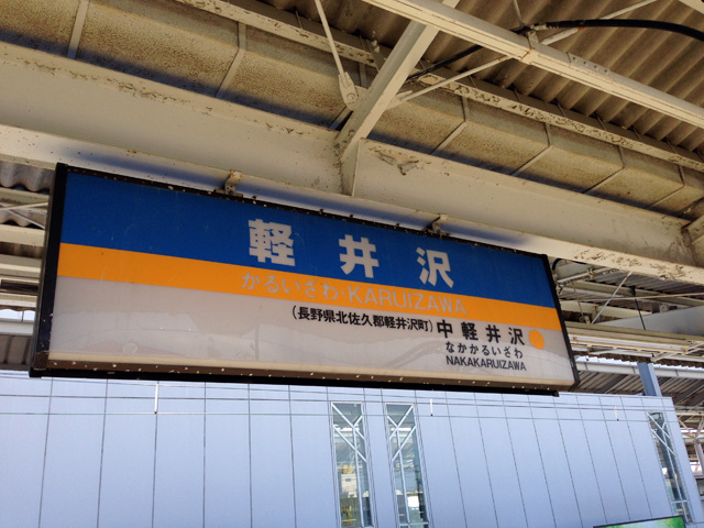 しなの鉄道 軽井沢駅