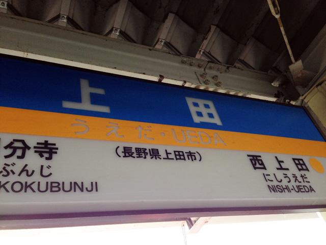 しなの鉄道 上田駅
