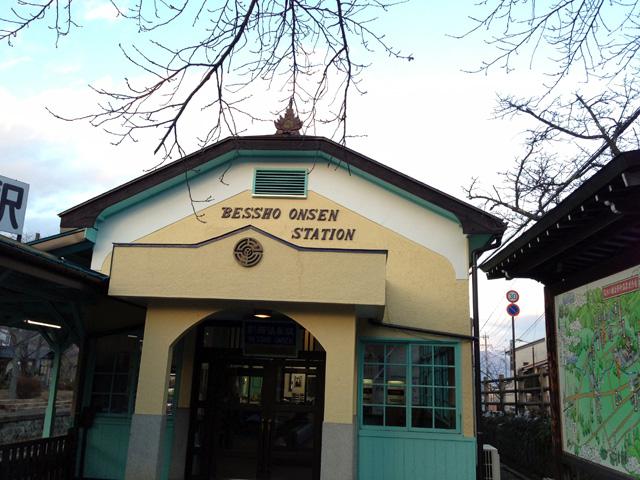 別所温泉駅舎