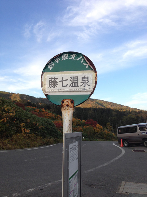 藤七温泉バス停