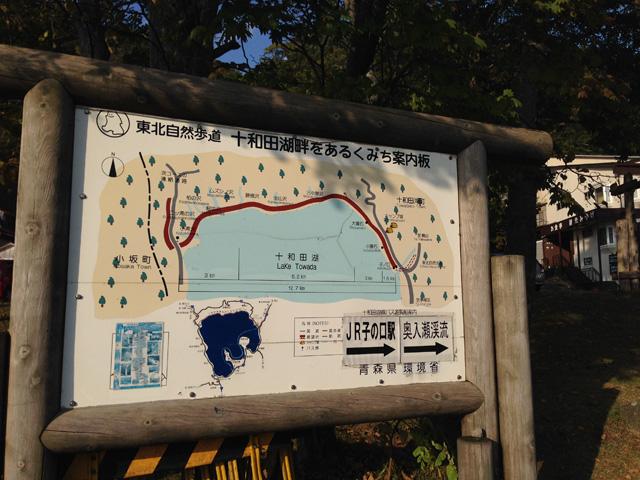 十和田湖案内図