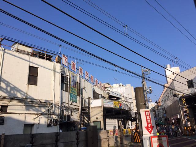 下高井戸駅前