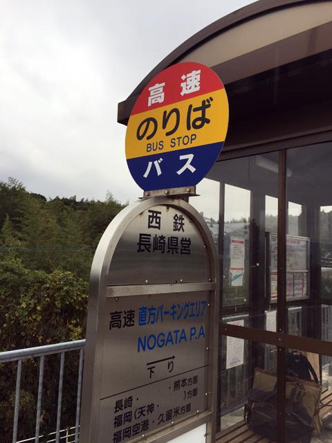 直方PA下り バス停