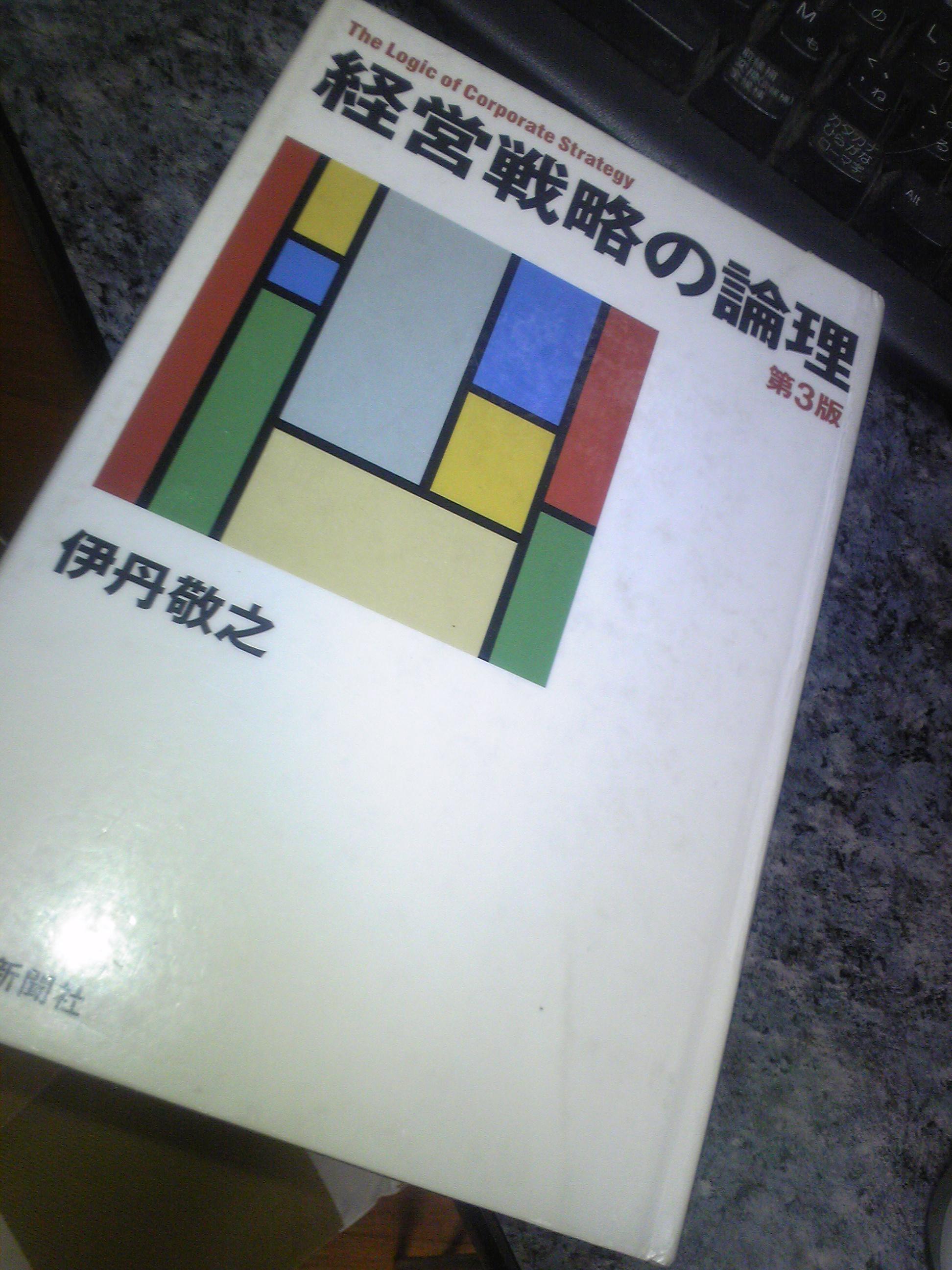 『経営戦略の論理』