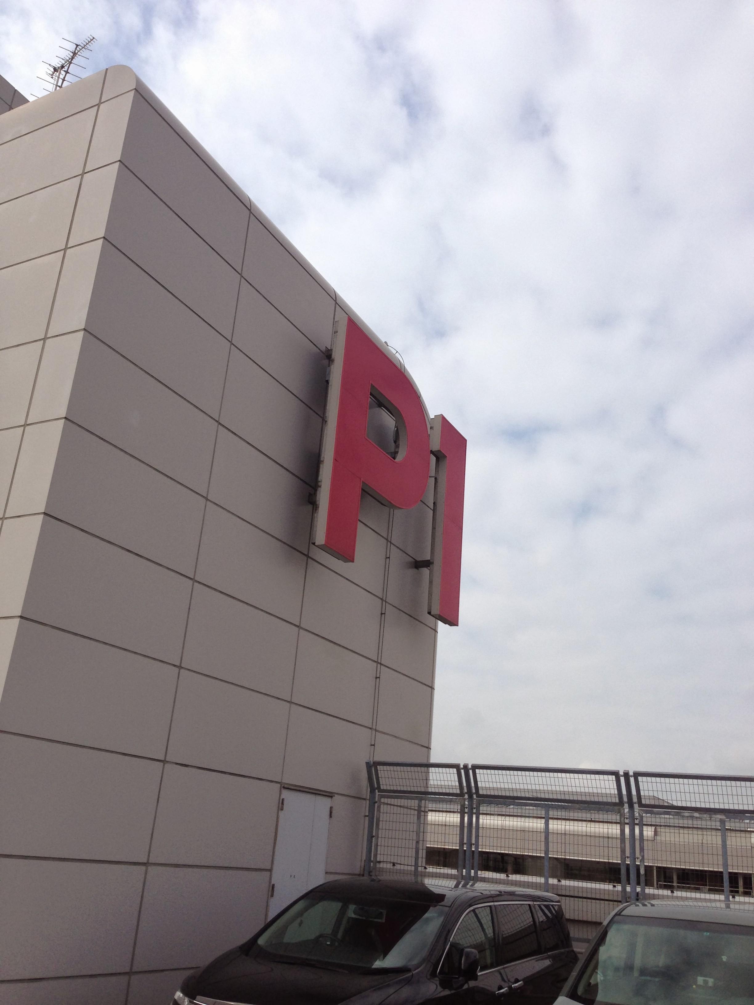 羽田空港 駐車場